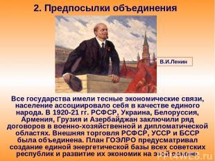 2. Предпосылки объединения Все государства имели тесные экономические связи, нас