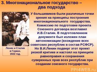 3. Многонациональное государство – два подхода У большевиков были различные точк