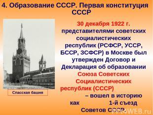 4. Образование СССР. Первая конституция СССР 30 декабря 1922 г. представителями