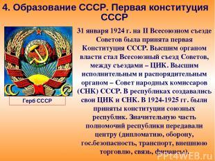 4. Образование СССР. Первая конституция СССР 31 января 1924 г. на II Всесоюзном