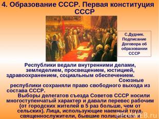 4. Образование СССР. Первая конституция СССР Республики ведали внутренними делам