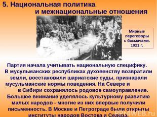 5. Национальная политика и межнациональные отношения Партия начала учитывать нац
