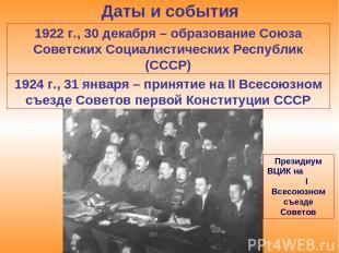 Даты и события 1922 г., 30 декабря – образование Союза Советских Социалистически