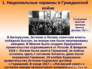 1. Национальные окраины в Гражданской войне В Белоруссии, Эстонии и Латвии совет