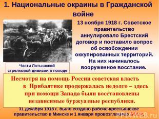 1. Национальные окраины в Гражданской войне 13 ноября 1918 г. Советское правител