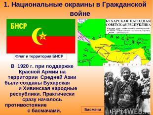 1. Национальные окраины в Гражданской войне В 1920 г. при поддержке Красной Арми
