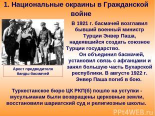 1. Национальные окраины в Гражданской войне В 1921 г. басмачей возглавил бывший