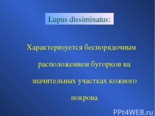 Lupus dissiminatus: Характеризуется беспорядочным расположением бугорков на знач