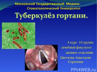 4 курс 10 группа лечебный факультет дневное отделение Цветкова Анастасия Сергеев