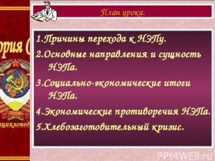 1.Причины перехода к НЭПу. 2.Основные направления и сущность НЭПа. 3.Социально-э