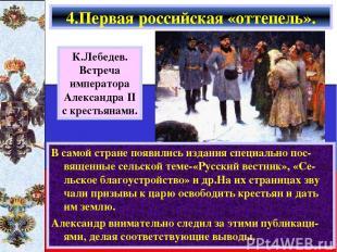В самой стране появились издания специально пос-вященные сельской теме-«Русский