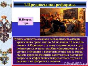 Русское общество осознало необходимость отмены крепостного права еще во 2-й поло