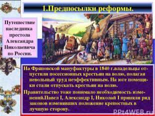 На Фряновской мануфактуры в 1840 г.владельцы от-пустили посессионных крестьян на