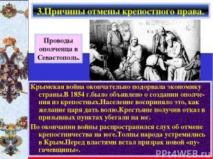 Крымская война окончательно подорвала экономику страны.В 1854 г.было объявлено о