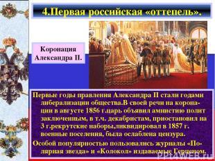 Первые годы правления Александра II стали годами либерализации общества.В своей