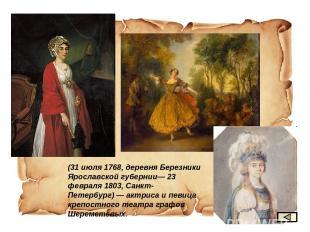 (31 июля 1768, деревня Березники Ярославской губернии— 23 февраля 1803, Санкт-Пе