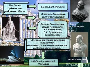 Наиболее удачными работами были Бюст А.М.Голицына Статуя «Екатерина- законодател