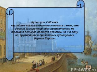 Культура XVIII века нагляднее всего свидетельствовала о том, что Россия за корот