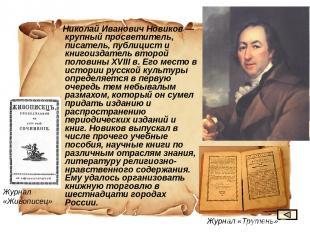 Николай Иванович Новиков— крупный просветитель, писатель, публицист и книгоизда