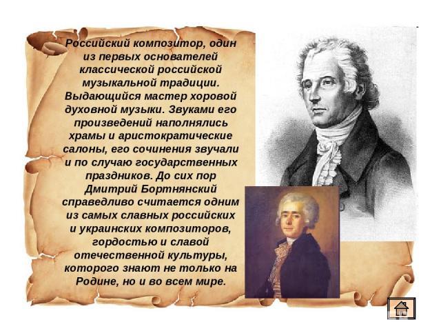 Российский композитор, один из первых основателей классической российской музыкальной традиции. Выдающийся мастер хоровой духовной музыки. Звуками его произведений наполнялись храмы и аристократические салоны, его сочинения звучали и по случаю госуд…