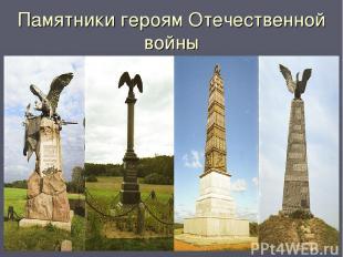 Памятники героям Отечественной войны