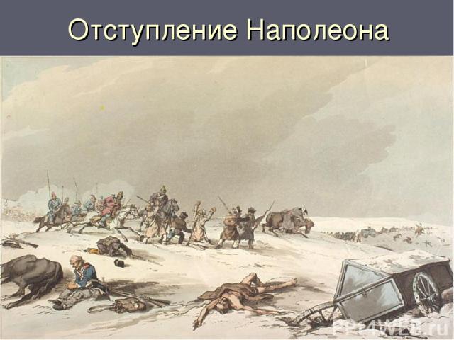 Отступление Наполеона