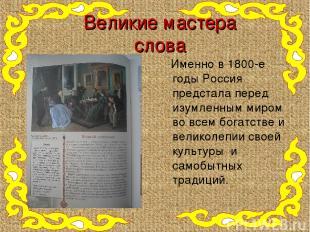 Великие мастера слова Именно в 1800-е годы Россия предстала перед изумленным мир