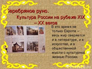 Серебряное руно. Культура России на рубеже XIX – XX веков В это время не только