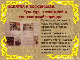 Распятая и воскресшая. Культура в советский и постсоветский периоды Культура по