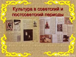 Культура в советский и постсоветский периоды
