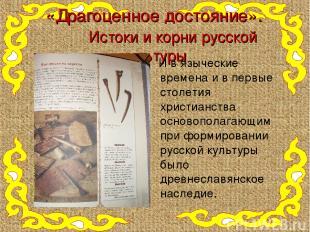 «Драгоценное достояние». Истоки и корни русской культуры И в языческие времена и