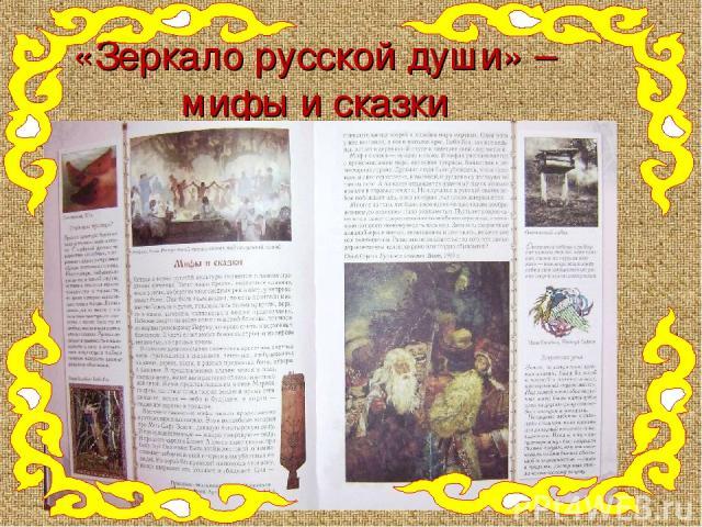 «Зеркало русской души» – мифы и сказки