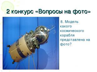 2 конкурс «Вопросы на фото» 8. Модель какого космического корабля представлена н