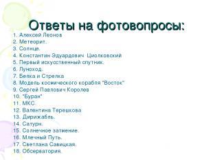 Ответы на фотовопросы: 1. Алексей Леонов 2. Метеорит. 3. Солнце. 4. Константин Э