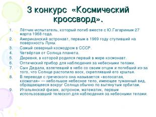 3 конкурс «Космический кроссворд». Лётчик-испытатель, который погиб вместе с Ю.Г