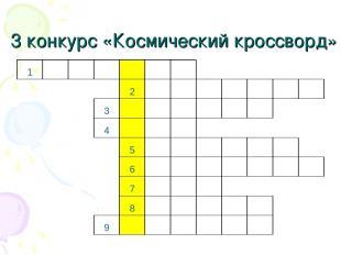 3 конкурс «Космический кроссворд» 1       2        3       4
