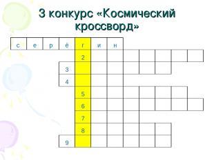 3 конкурс «Космический кроссворд» с е р ё г и н 2        3       4