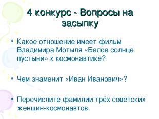 4 конкурс - Вопросы на засыпку Какое отношение имеет фильм Владимира Мотыля «Бел