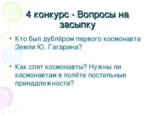 4 конкурс - Вопросы на засыпку Кто был дублёром первого космонавта Земли Ю. Гага