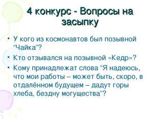 """4 конкурс - Вопросы на засыпку У кого из космонавтов был позывной """"Чайка""""? Кто о"""