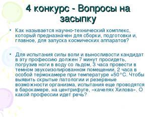4 конкурс - Вопросы на засыпку Как называется научно-технический комплекс, котор