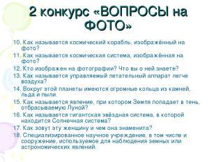 2 конкурс «ВОПРОСЫ на ФОТО» 10. Как называется космический корабль, изображённый