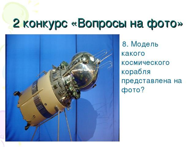 2 конкурс «Вопросы на фото» 8. Модель какого космического корабля представлена на фото?