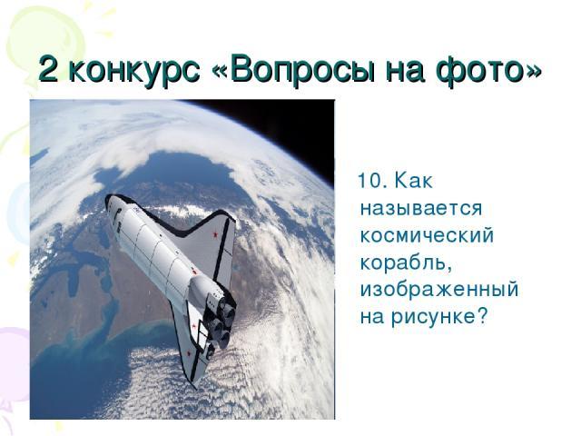 2 конкурс «Вопросы на фото» 10. Как называется космический корабль, изображенный на рисунке?