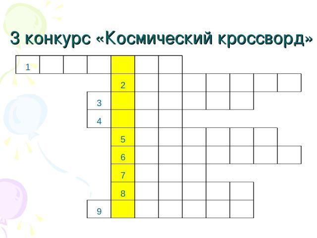 3 конкурс «Космический кроссворд» 1       2        3       4    5       6        7    8      9