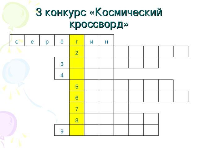 3 конкурс «Космический кроссворд» с е р ё г и н 2        3       4    5       6        7    8      9