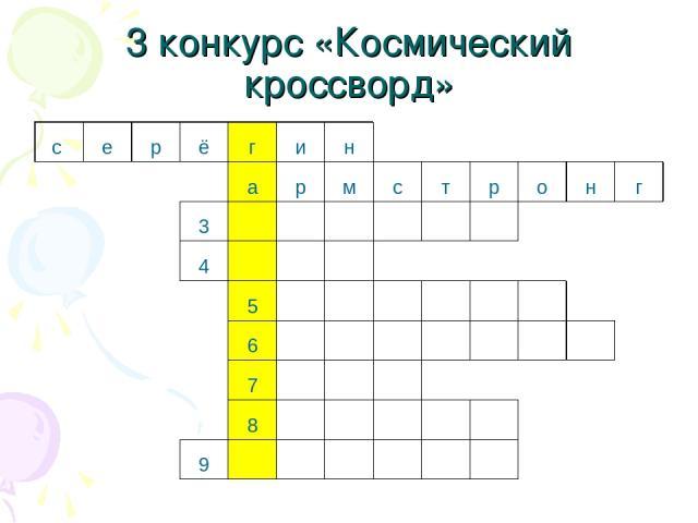 3 конкурс «Космический кроссворд» с е р ё г и н а р м с т р о н г 3       4    5       6        7    8      9