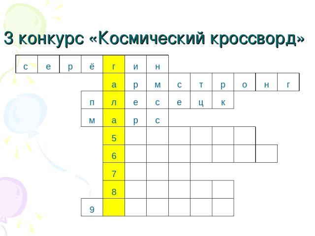 3 конкурс «Космический кроссворд» с е р ё г и н а р м с т р о н г п л е с е ц к м а р с 5       6        7    8      9