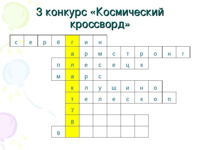 3 конкурс «Космический кроссворд» с е р ё г и н а р м с т р о н г п л е с е ц к м а р с к л у ш и н о т е л е с к о п 7    8      9