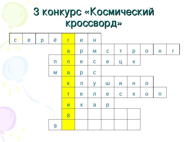 3 конкурс «Космический кроссворд» с е р ё г и н а р м с т р о н г п л е с е ц к м а р с к л у ш и н о т е л е с к о п и к а р 8      9